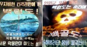 c02ab-baekryeongdo